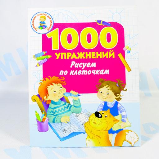 1000 упражнений Рисуем по клеточкам