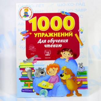 1000 упражнений Для обучения чтению
