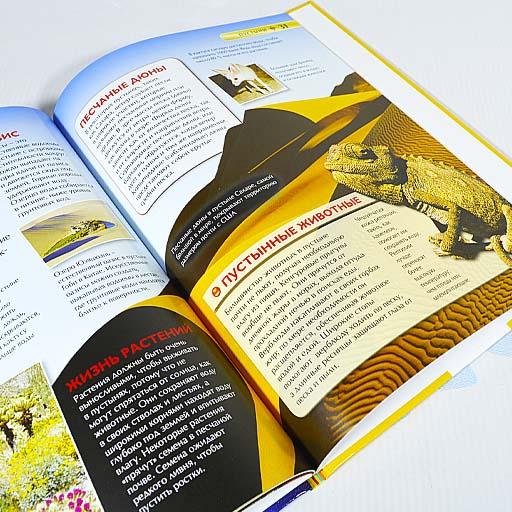 Детская энциклопедия Планета Земля