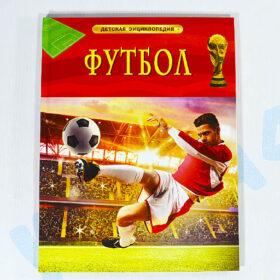Детская энциклопедия Футбол