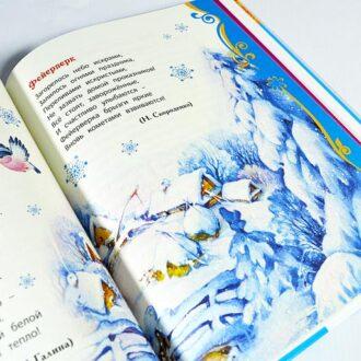 Большая Новогодняя книга, Росмэн