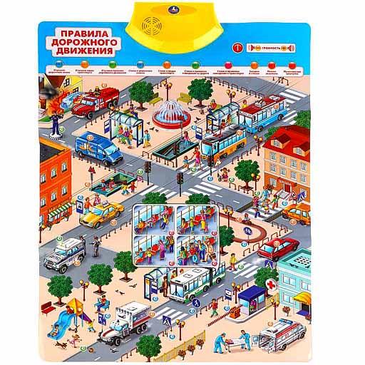 """Говорящий плакат """"Правила дорожного движения"""" УМКА"""