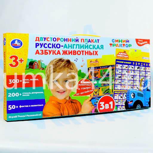"""Двусторонний Говорящий плакат """"Русско-английская азбука животных. Удивительный мир животных"""""""