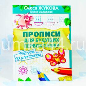 Тетрадь Прописи для будущих первоклашек Олеся Жукова