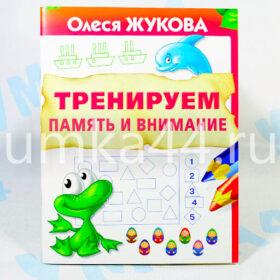 Тетрадь Тренируем память и внимание Олеся Жукова