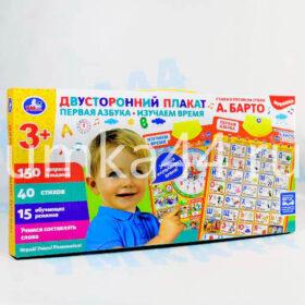 """Двусторонний Говорящий плакат """"Первая азбука. Изучаем время""""."""