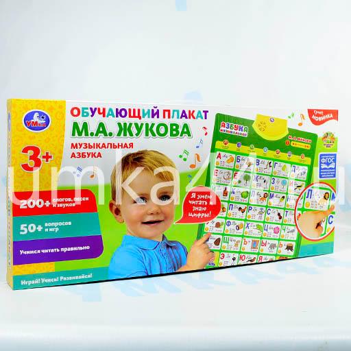 Обучающий плакат Музыкальная азбука М.А. Жукова УМКА