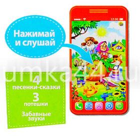 """Мой телефончик """"Русские сказки малышам"""""""