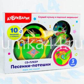 """CD-плеер """"Песенки-потешки"""" Азбукварик™ арт.2020"""