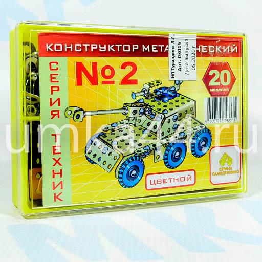 Конструктор металлический №2 цветной