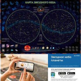 Интерактивная карта Звездного неба