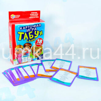 Карточная игра Табу