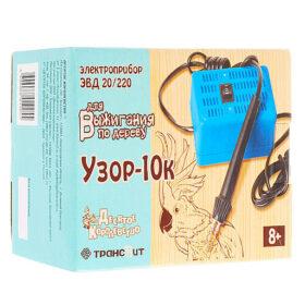 Электровыжигатель для выжигания по дереву Узор-10К