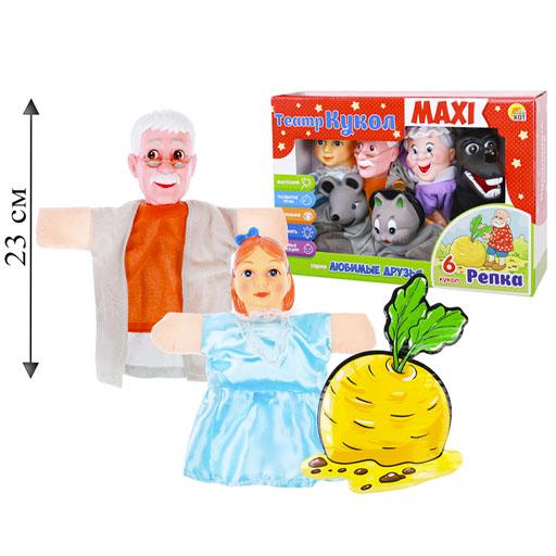 Театр Кукол Репка MAXI 6 кукол