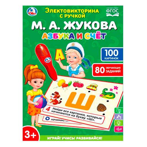 "Электровикторина с ручкой ""Азбука и счёт"" М. А. Жукова"