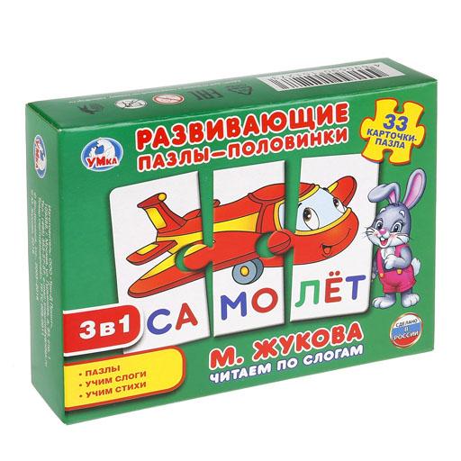 """Развивающие пазлы-половинки """"Читаем по слогам"""" М. Жукова"""
