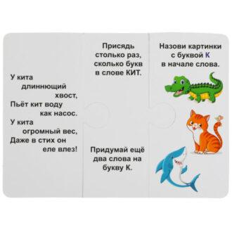 "Развивающие пазлы-половинки ""Учимся читать"" М.А. Жукова"